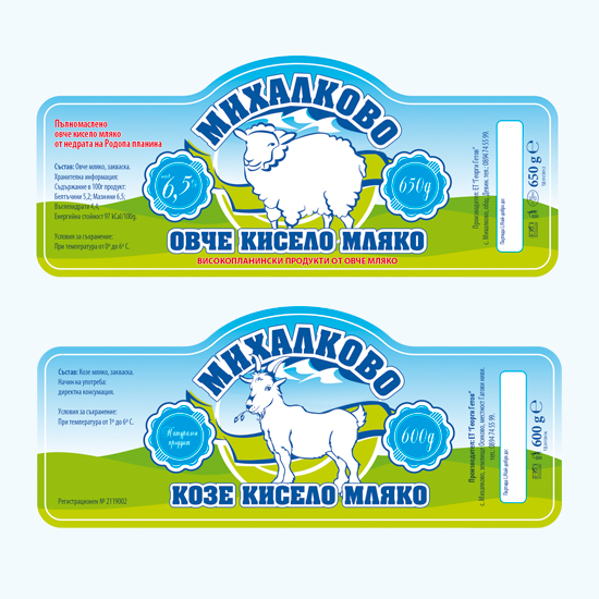 Labels yogurt Mihalkovo